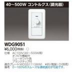 調光器 TOSHIBA(東芝ライテック) WDG9051