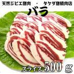 【バラ肉】天然ジビエ イノシシ肉 猪肉 国産 島根 500g(250×2パック) スライス バラ