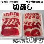 【切落し】天然ジビエ イノシシ肉 猪肉 国産 島根 500g(250×2パック) スライス 切落し