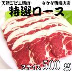【特選ロース】天然ジビエ イノシシ肉 猪肉 国産 島根 500g(250×2パック) スライス 特選ロース
