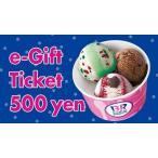 【コード通知専用】サーティワンe-Gift アイスクリーム500円券 ポイント消化に 送料無料
