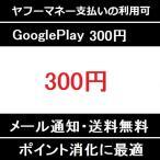 【即日コード通知・送料無料】【Yマネー可】Google Play ギフトカード グーグルプレイ 300円 ポイント消化に