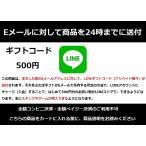 【即日コード通知・送料無料】【Yマネー可】LINEプリペイドカード(ライン プリペイドコード)500円 ポイント消化に