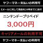 【コード通知】ニンテンドープリペイド 3000円 ポイント消化に