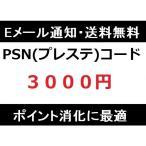 プレイステーション (R)  ストアカード(PSN)3000円 ポイント消化に【コード通知】