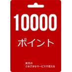 楽天ポイントギフトカード 10,000円 ポイント消化に【コード通知・メール送信】