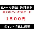 正規品・楽天ポイントギフトカード 1500円 ポイント消化に【コード通知・メール送信】