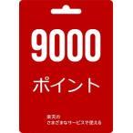 ショッピング楽天24 【使用期限あり】楽天ポイントギフトカード 3000円 ポイント消化に【コード通知】