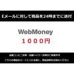 【コード通知】ウェブマネー( WebMoney ) 1000P(1000円分)送料無料 ポイント消化に