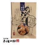 お中元ギフト スイーツ お菓子 和菓子 ぬれおかき 自然薯入り 本醸造醤油味 112g
