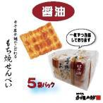 和菓子 せんべい 個包装 国産 もち米 醤油手焼 5枚パック