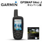[200円割引クーポンあり]010-01199-36C GPSmap64scJ Handy GPS 地図バンドルセット 日本登山地形図V4 数量限定 ジオタグ機能搭載 みちびき・グロナス衛星対応 ★