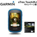 [200円割引クーポンあり]GARMIN (ガーミン) 010-01325-18C eTrex Touch25J  Handy GPS 地図バンドルセット 日本登山地形図V4 数量限定 イートレックス タッチ2★