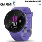 フォアアスリート45S ForeAthlete 45S IRIS アイリス GPSウォッチ 腕時計 ガーミン 45S  ランニング ウォッチ GARMIN (ガーミン) 010-02156-41★