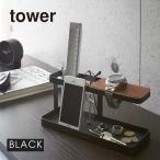 [200円割引クーポンあり]tower デスクバー(ブラック) YAMAZAKI (山崎実業) 02300★
