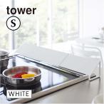 [割引クーポンあり]YAMAZAKI (山崎実業) 02454 tower 排気口カバー(ホワイト)★