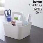 [200円割引クーポンあり]tower ツールボックス S ホワイト YAMAZAKI (山崎実業) 02727★
