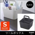 [200円割引クーポンあり]tower ツールボックス S ブラック YAMAZAKI (山崎実業) 02728★