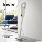 tower タワー スティッククリーナースタンド ホワイト 3273 コードレス 掃除機 YAMAZAKI (山崎実業) 03273-5R2★