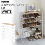 [200円割引クーポンあり]tower 天板付きシューズラック ホワイト YAMAZAKI (山崎実業) 03369-5R2★