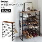 tower タワー 天板付きシューズラック ブラック 3370 YAMAZAKI (山崎実業) 03370-5R2★
