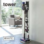 コードレスクリーナースタンド ダイソン スタンド 掃除機 dyson V10 V8 V7 V6 対応 収納 tower タワー ホワイト YAMAZAKI (山崎実業) 03540★