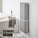 tower タワー マグネットバスルーム折り畳み風呂蓋ホルダー ホワイト 4860 風呂ふた スタンド シャッター 干す YAMAZAKI (山崎実業) 04860-5R2★