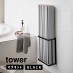 tower タワー マグネットバスルーム折り畳み風呂蓋ホルダー ブラック 4861 風呂ふた スタンド シャッター 干す YAMAZAKI (山崎実業) 04861-5R2★