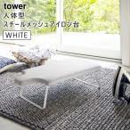 tower タワー 人体型スチールメッシュアイロン台 ホワイト 4932 スタンド式 折りたたみ YAMAZAKI (山崎実業) 04932-5R2★