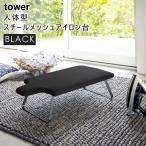 tower タワー 人体型スチールメッシュアイロン台 ブラック 4933 スタンド式 折りたたみ YAMAZAKI (山崎実業) 04933-5R2★