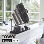 tower タワー ワイドジャグボトルスタンド ブラック 5410 マグボトル 水筒 水切り 干す YAMAZAKI (山崎実業) 05410-5R2★