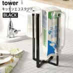 tower タワー キッチンエコスタンド ブラック 6785 生ごみ 袋 ペットボトル 牛乳パック マグボトル グラス 乾燥 干す 黒 YAMAZAKI (山崎実業) 06785★