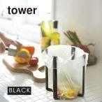 山崎 ポリ袋エコホルダー タワー ブラック(1コ入)