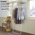 [200円割引クーポンあり]tower シェルフ付きコートハンガー(ホワイト) YAMAZAKI (山崎実業) 07078★