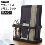 [200円割引クーポンあり]tower タブレット&リモコンラック(ブラック) YAMAZAKI (山崎実業) 07304★