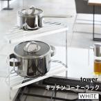 山崎実業 キッチンコーナーラック タワー ホワイト 7453