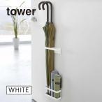[200円割引クーポンあり]マグネットアンブレラスタンド タワー WH YAMAZAKI (山崎実業) 07641-5R2★