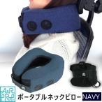 [200円割引クーポンあり]旅行枕 携帯枕 ネックピロー エアープロップ ネイビー 飛行機 トラベル アントレックス 126607