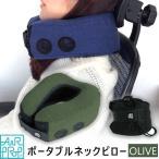 [200円割引クーポンあり]旅行枕 携帯枕 ネックピロー エアープロップ オリーブ 飛行機 トラベル アントレックス 126608