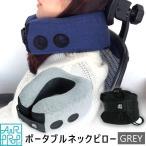[200円割引クーポンあり]旅行枕 携帯枕 ネックピロー エアープロップ グレー 飛行機 トラベル アントレックス 126609