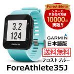 [200円割引クーポンあり] GARMIN (ガーミン) 168940-GARMIN ForeAthlete35J フォアアスリート35J FA35J フロストブルー FrostBlue★