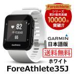 [200円割引クーポンあり] GARMIN (ガーミン) 168941-GARMIN ForeAthlete35J フォアアスリート35J FA35J ホワイト White★