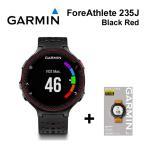 [液晶フィルムプレゼント] ForeAthlete 235J フォアアスリート235J Black Red 液晶保護フィルム付き GARMIN (ガーミン) 37176H-GARMIN-C★
