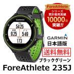 [200円割引クーポンあり/在庫あり][アクエリアスプレゼント] GARMIN (ガーミン) 37176K-GARMIN ForeAthlete 235J フォアアスリ ート235J Black Green★