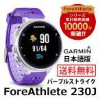 ForeAthlete 230J フォアアスリート230J PurpleStrike GARMIN (ガーミン) 371788-GARMIN★