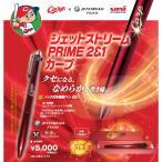 ジェットストリームPRIME 2&1 (2色ボールペン+シャープペン(0.5mm)) 広島カープモデル 三菱鉛筆 4902778906750★