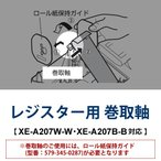 レジスター用 巻取軸 NGERH2326BHZZ [部品] (XE-A207B-B XE-A207W-W 対応) SHARP (シャープ) 579-281-0262