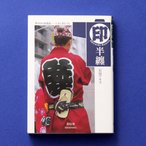 [200円割引クーポンあり]ビジュアル文庫 印半纏(しるしばんてん) 青幻舎 9784861520570