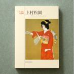 [200円割引クーポンあり]ちいさな美術館 ポストカードブック 上村松園 青幻舎 9784861520686