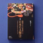 [200円割引クーポンあり]ビジュアル文庫 新版 日本の文様 第二集 青幻舎 9784861520747